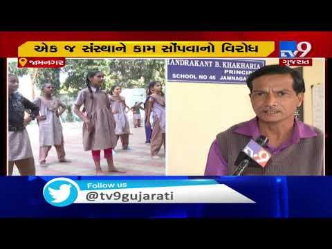 Jamnagar: Dispute erupts over giving self defense training contract to judo association agency| TV9