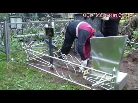 видео: Установка надгробного памятника из полимергранита
