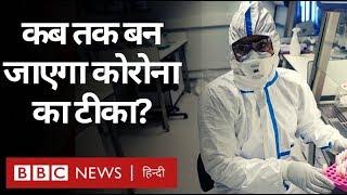 Corona Virus का vaccination कब तक तैयार हो जाएगा? (BBC Hindi) (26 March 2020)