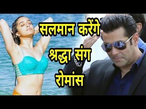 Salman Khan के साथ पहली बार फिल्मो में नजर आएगी ये ख़ूबसूरत Actress Shraddha Kapoor