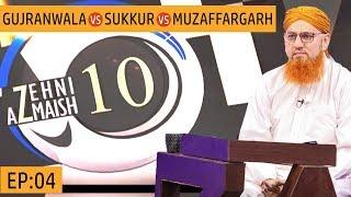 Islamic Quiz Show   Zehni Azmaish Season 10 Ep#04   Gujranwala Vs Sukkur Vs Muzaffargarh