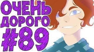 Lp. #Истоки Майнкрафт #89 САМЫЙ ДОРОГОЙ