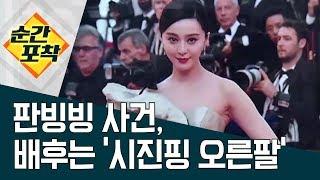 [순간포착] 판빙빙 사건, 배후는 '시진핑 오른팔'? | 정치데스크