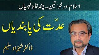 IDDAT ki Pabandiyan - Islam aur Khawateen - Dr Shehzad Saleem