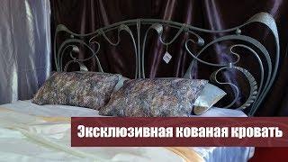 Эксклюзивная кованая кровать. Реклама-обзор кованой мебели.
