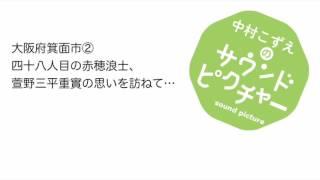 ニッポン放送が制作する『中村こずえのサウンドピクチャー(http://www....