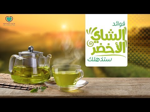 فوائد الشاي الأخضر ستذهلك