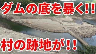 ダムの底には村がある!?真相を確かめよう!! thumbnail