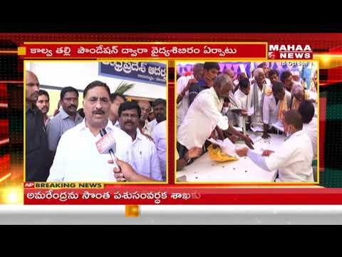 Minister Kalva Srinivas Launches Mega Health Camp In Rayadurgam   Mahaa News