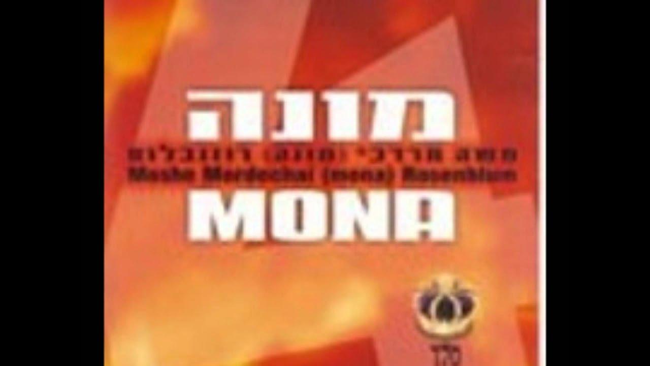 משה רבינו -- געזונגען פן ליפא שמעלצער