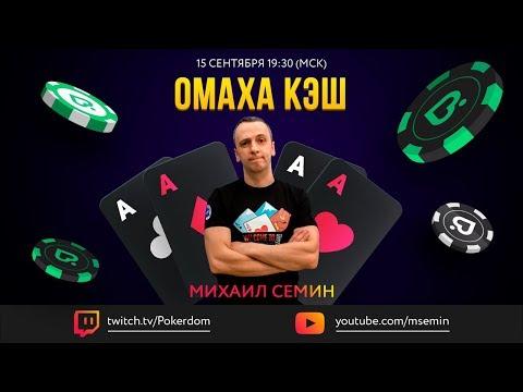 Кэш омаха покер на Pokerdom от Михаила Семина