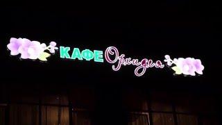 Вывеска - короба световые и объемные буквы для кафе(Для владельцев кафе - банкетного зала, нашей компанией изготовлены рекламные вывески: - Короба световые..., 2016-02-13T19:22:38.000Z)