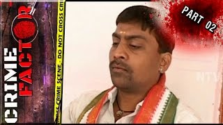 Brave Girl Teaches Lesson To Village Sarpanch   Sarpanch Brutally Raped Girl   Crime Factor Part 02
