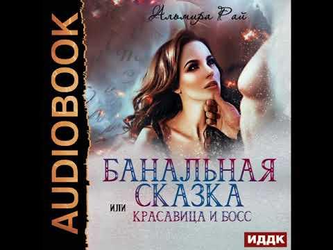 """2001571 Аудиокнига. Рай Альмира """"Банальная сказка, или Красавица и Босс"""""""