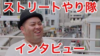 ストリートやり隊 http://ameblo.jp/street-yaritai/ のインタビュー ゴ...