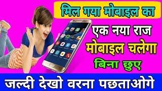 मोबाइल की नई खोज चलेगा बिना टच किए | Mobile secret Trick
