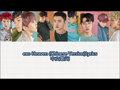 EXO – Heaven Chinese Version 中文歌詞