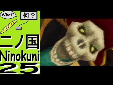 Let's play in japanese: Ni no kuni : Shikkoku no Madoushi - 25 - Spooky Scary Capt'n