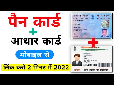 How To Link AADHAR Card With PAN Card | Online | Pan Card With Aadhar card | Link Aadhar Card