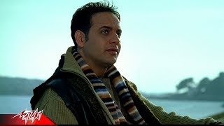 Meen Gheirak - Moustafa Amar مين غيرك - مصطفى قمر