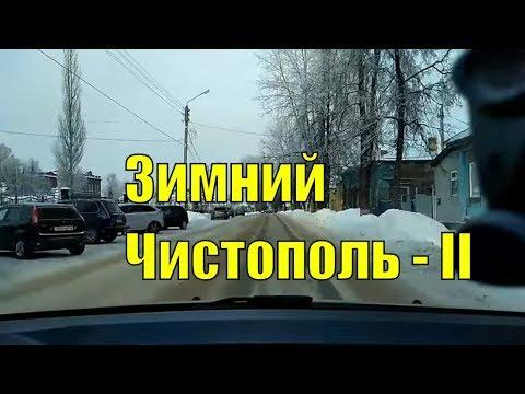 знакомства татарстан чистополь
