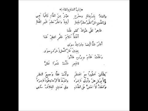 متن الجزرية -باب الظاء والضاد - سعد الغامدي