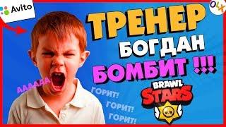 ШКОЛЬНИК-ТРЕНЕР БОГДАН ПОДГОРЕЛ! РЖАЧ В BRAWL STARS/ БРАВЛ СТАРС