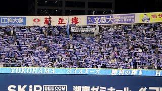 横浜スタジアム 日シリ3戦目 ついにハマスタ凱旋 勝利の輝きファンファ...