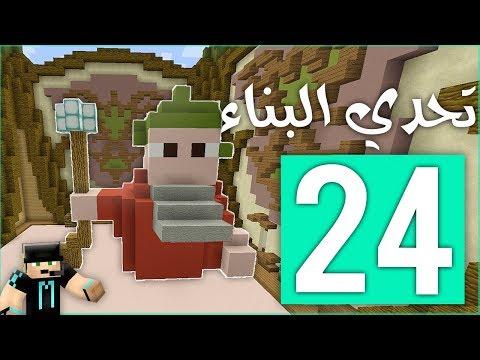 تحدي البناء 24# : السـاحر العـجوز هههههههه 😂 !!