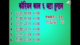 Basic Korean class  part - 21 in Nepali