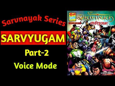 SARVYUGAM FREE DOWNLOAD