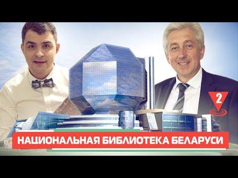 Национальная Библиотека Беларуси | Эксклюзив