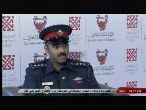 الملتقى الحكومي .. النقيب طلال عجلان 21-9-2016 Bahrain#