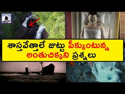 Top 5 Mysterious Places In World | Interesting Facts In Telugu | Top 5 Mysterious Places On Earth