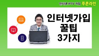 SK, LG, KT 인터넷가입 꿀팁 3가지!