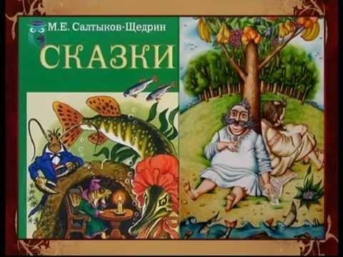Медведь на воеводстве - Аудио сказка для детей (Салтыков-Щедрин)