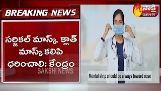 Breaking News: Centre Releases Guidelines On Double Mask Using | SakshiTV