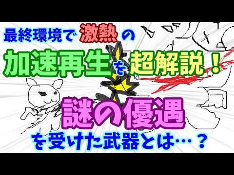 【MHW】最終環境でホットな加速再生の解説!~謎の優遇を受けた武器~【実況】