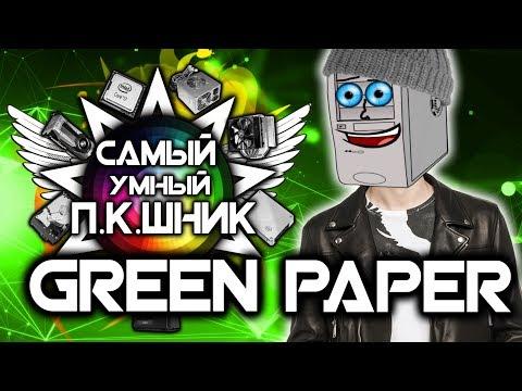 САМЫЙ УМНЫЙ ПКШНИК #2 - GREEN PAPER