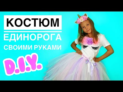 DIY Unicorn tutu dress Как сделать костюм единорога своими руками Юбка из фатина Костюм на хэллоуин