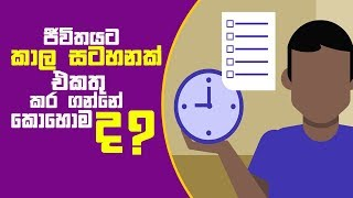 Piyum Vila |ජීවිතයට කාල සටහනක් එකතු කර ගන්නේ කොහොම ද?| 04-01-2019 | Siyatha TV Thumbnail