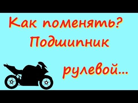 Как поменять подшипник? Замена подшипника рулевой колонки мотоцикла.