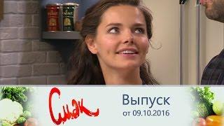 Смак - Гость Елизавета Боярская. Выпуск от08.10.2016