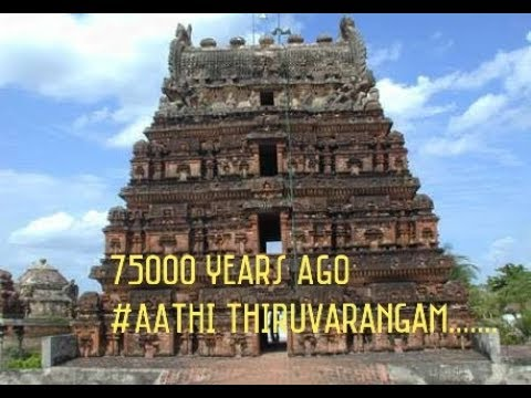 75000 Years Ago || Aathi Thiruvarangam || Ancient History Found???.......