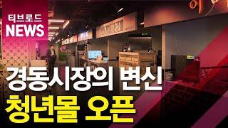 경동시장 청년몰 개장...'젊은 시장으로 변신'_티브로…