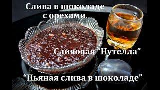 """Сливовая """"Нутелла"""" или """"Пьяная слива в шоколаде"""". Рецепты друзей. Plum nutella. ქლიავის ნუტელა"""