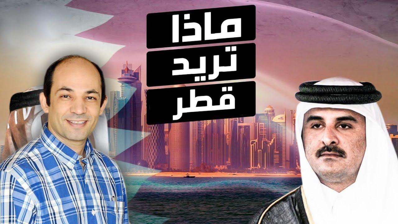 ماذا تريد  قطر؟