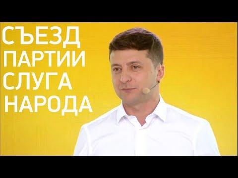 Сильная речь президента Зеленского на съезде партии Слуга Народа