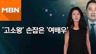 '고소왕' 손잡은 '여배우'