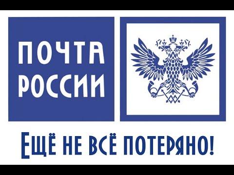 Почта  отправила перевод другому лицу. Ответ Никоненковой Е. на вопрос телезрителя ВолгаТВ.
